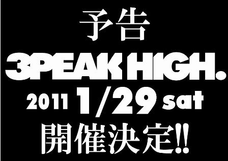 コピー 〜 3PEAKHIGH_YOKOKU