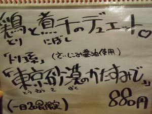 11020619あってりめん・最後の限定『東京砂漠のかたすみで』メニュー表
