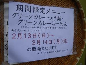 11021213○汁屋・限定メニュー告知