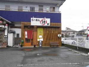 11021213○汁屋・店舗外観