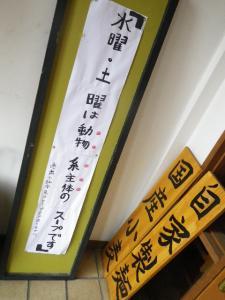 11021214○汁屋・スープ限定告知