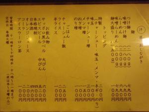 11010919○汁屋・メニュー表