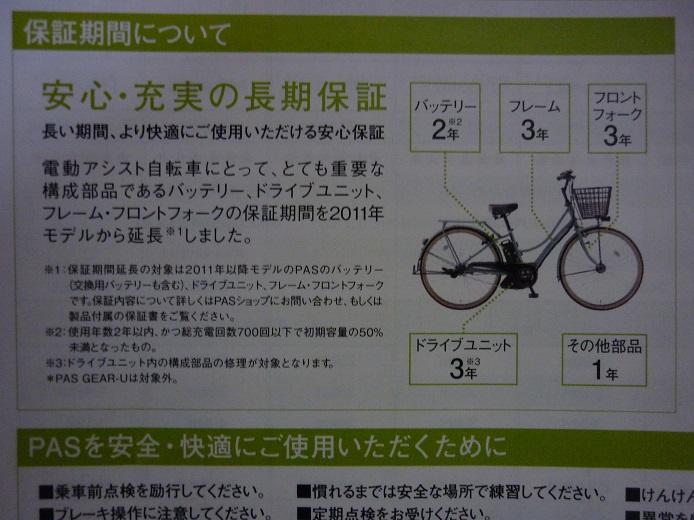 守谷市の菊地サイクルのブログ ...