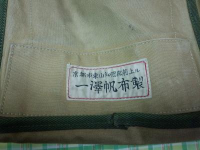 ショルダーバック 一澤帆布 ロゴ