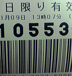 091109レシート
