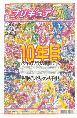 プリキュア新聞2013年春号01