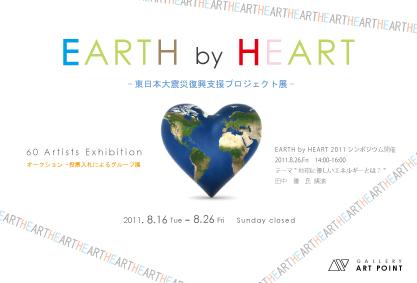 earth by heart