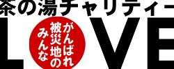 chanoyu_charity_banner.jpg