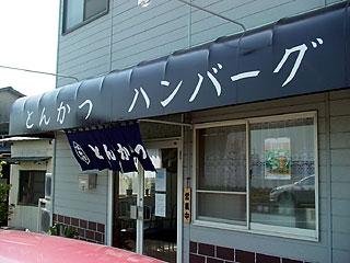 katsuyoshi001.jpg