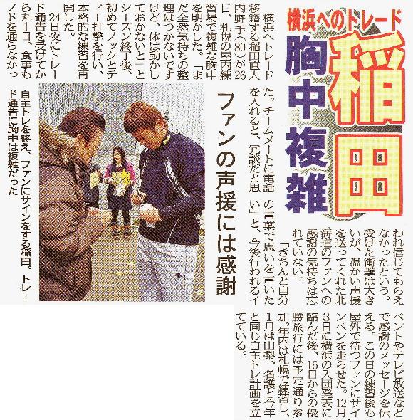 2009/11/27・道新スポーツ