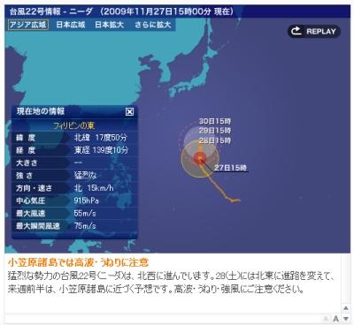 typhoon22.jpg