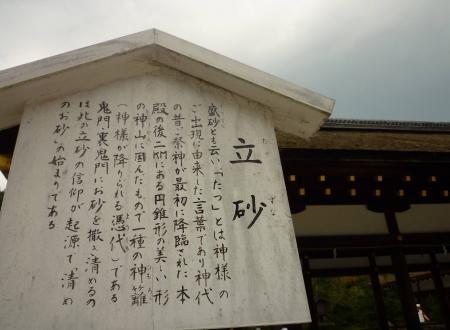上賀茂神社8