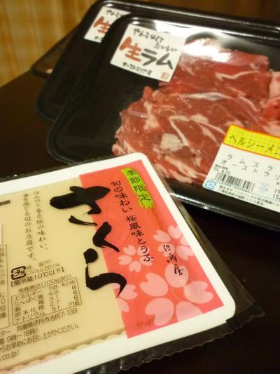 ラム&豆腐