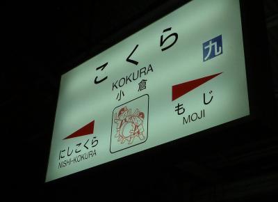 西日本フリーパスの旅54