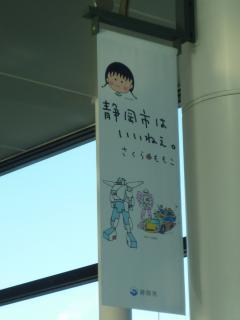 in静岡13