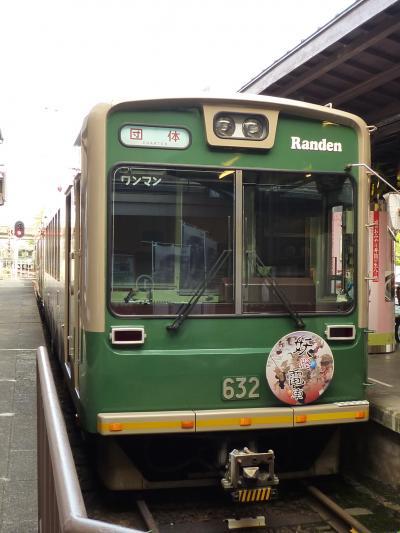 妖怪列車1