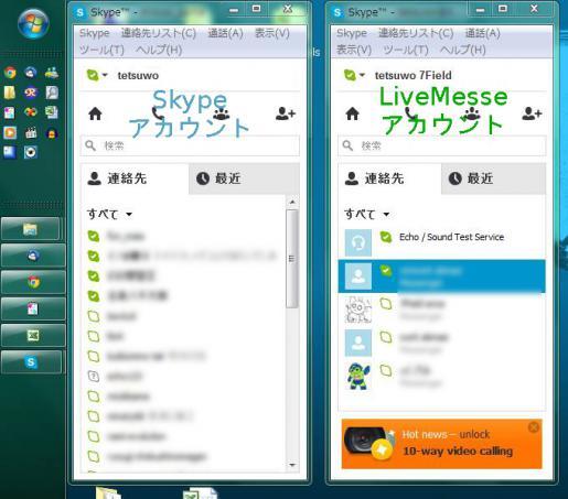skype03.jpg