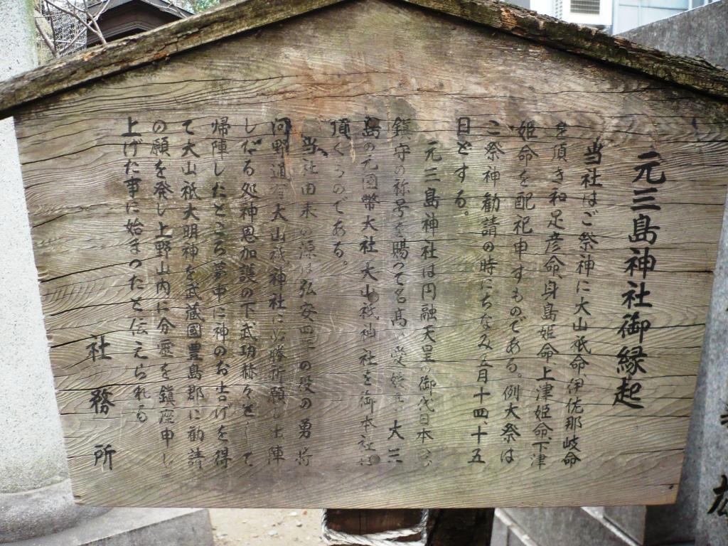 元三島神社縁起