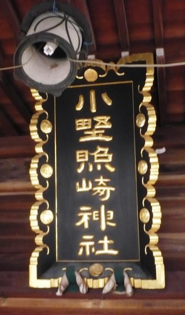 小野照崎神社額