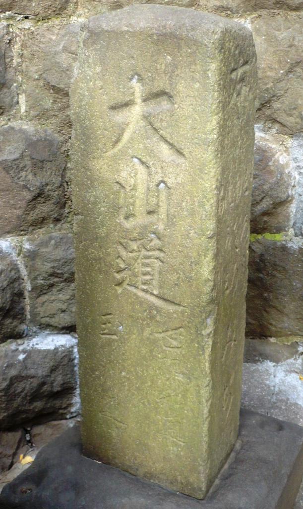 大山道@氷川神社