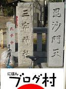 三宿神社2