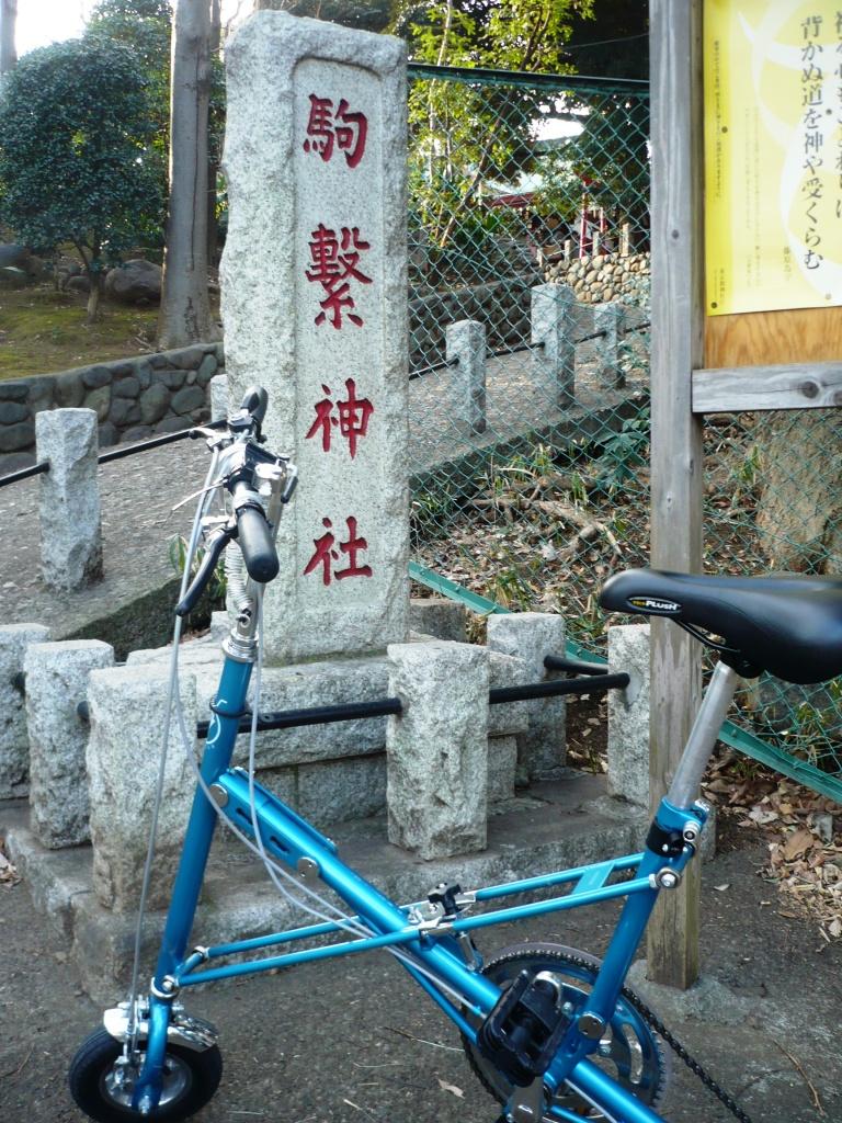 駒繋神社1