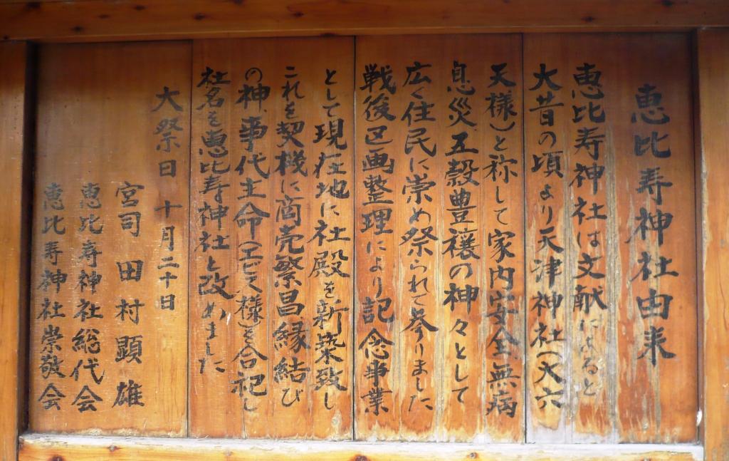 恵比寿神社由来