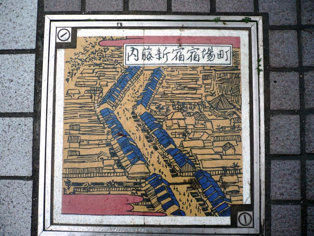 内藤新宿宿場町