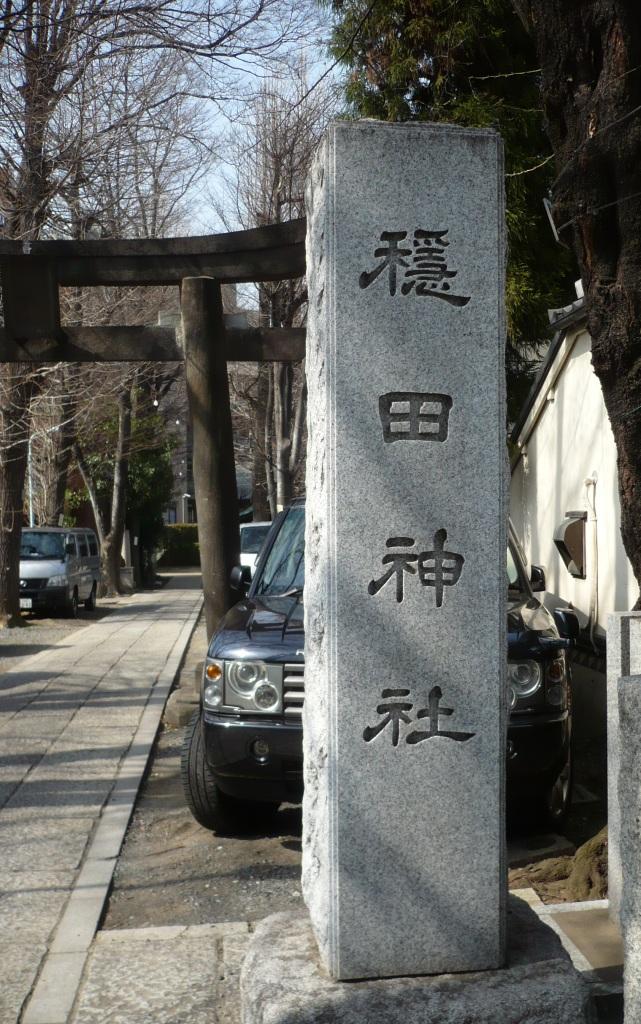 穏田神社2
