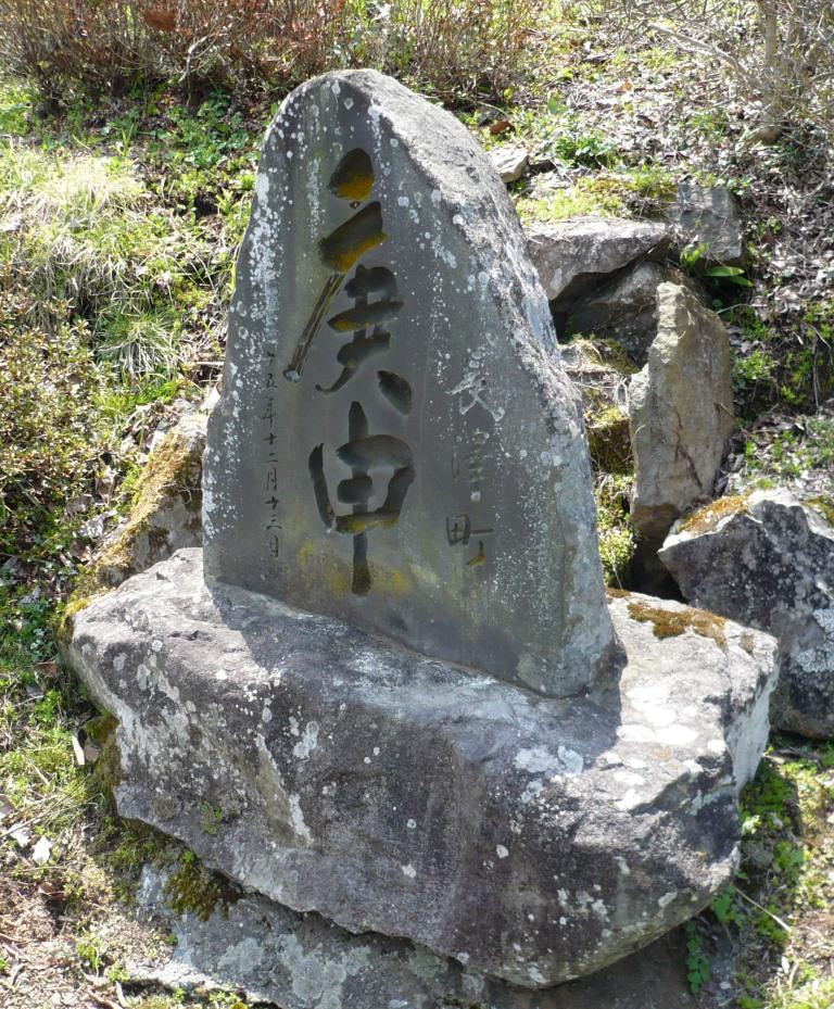 北斗神社庚申塚