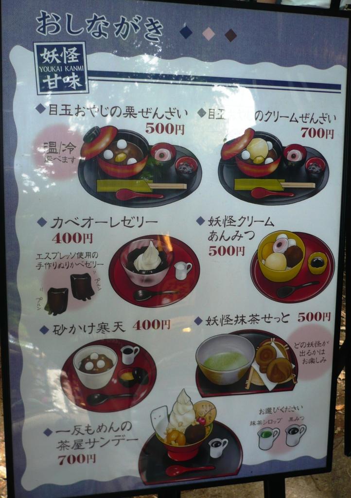 鬼太郎茶屋メニュー2
