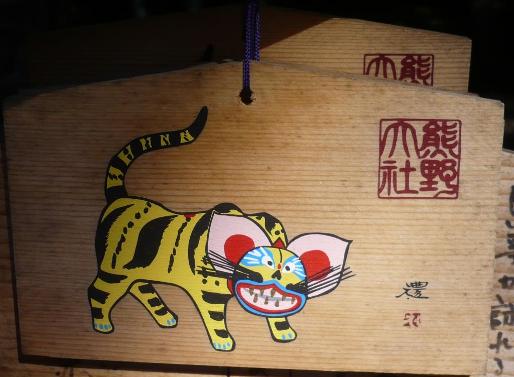 熊野大社絵馬