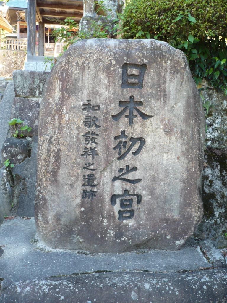 日本初之宮