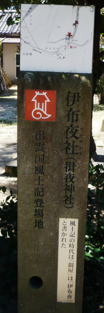 揖夜神社(伊布夜社)