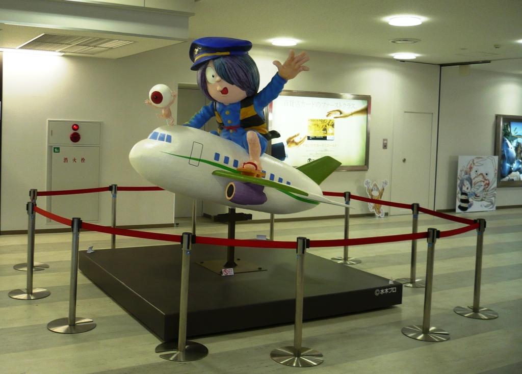 鬼太郎空港2
