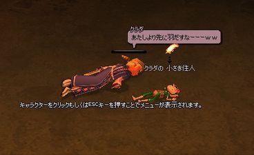 うちも死んだ・・・
