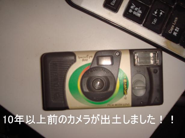 出土したカメラ