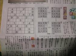 新聞の数独