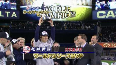 松井秀喜MVP