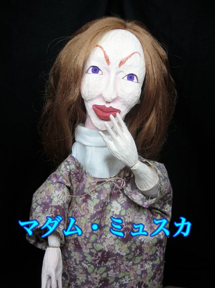 マタ#12441;ム・ミュスカ