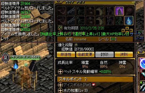 RedStone 10.02.10[01]