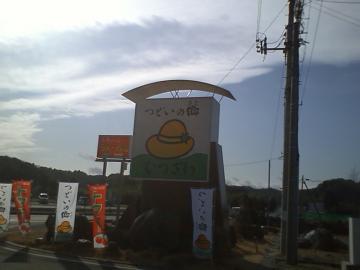 道の駅睦沢