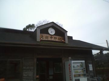 上総中野駅到着