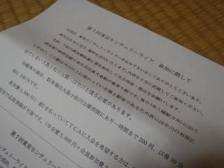 東京センチュリーライド参加証