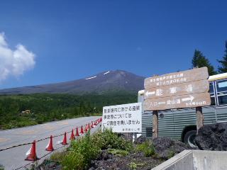 須走口からの山頂