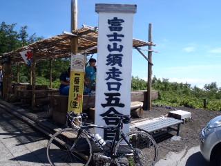 富士山国際ヒルクライムロードレース