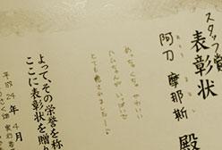 スタッフ賞賞状