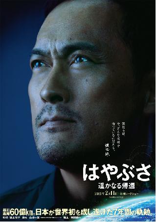 Hayabusa_toei_teaser_L.jpg