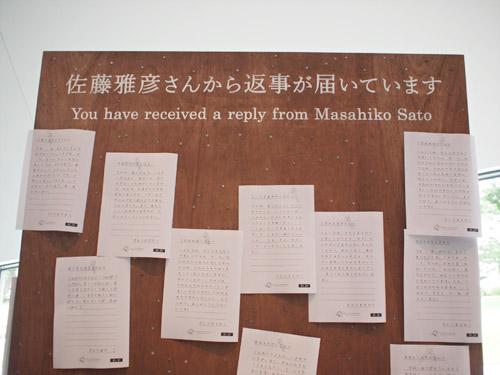 佐藤さんに手紙1さん
