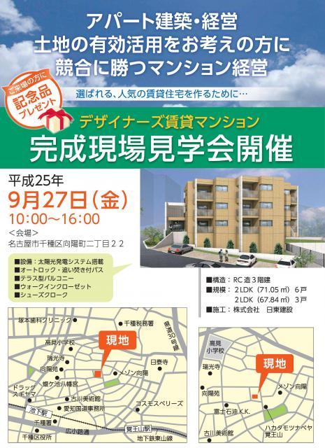 20130927新築完成見学会2_R